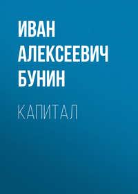 Обложка «Капитал»