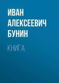 Обложка «Книга»