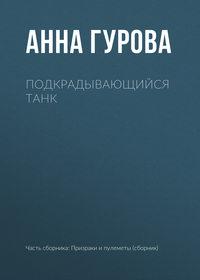 Обложка «Подкрадывающийся танк»