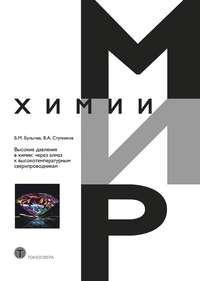 Обложка «Высокие давления в химии: через алмаз к высокотемпературным сверхпроводникам»
