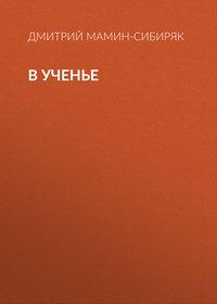 Обложка «В ученье»