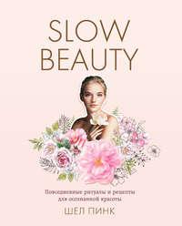 Обложка «Slow Beauty. Повседневные ритуалы и рецепты для осознанной красоты»