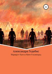 Обложка «Маршрут: Одесса-Киев-Сталинград»