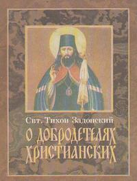 Обложка «О добродетелях христианских»