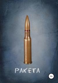Обложка «Ракета. Рассказ»