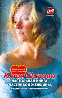 Обложка «Настольная книга счастливой женщины, или Женский разговор о мужчинах!»