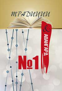 Обложка «Традиции & авангард. Выпуск № 1»