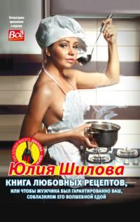 Обложка «Книга любовных рецептов, или Чтобы мужчина был гарантированно ваш, соблазняем его волшебной едой»