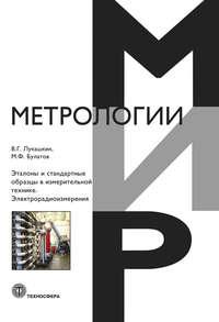 Обложка «Эталоны и стандартные образцы в измерительной технике. Электрорадиоизмерения»