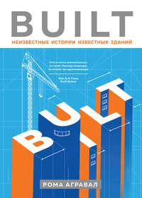 Обложка «Built. Неизвестные истории известных зданий»