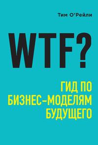 Обложка «WTF? Гид по бизнес-моделям будущего»