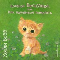 Обложка «Котёнок Веснушка, или Как научиться помогать»