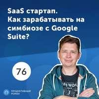 Обложка «76. Евгений Шпика, Pics.io. SaaS стартап для поиска и категоризации файлов. Как зарабатывать на симбиозе с Google Suite?»