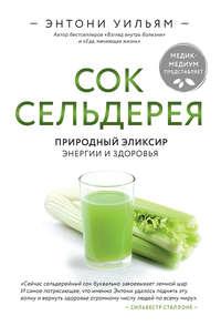 Обложка «Сок сельдерея. Природный эликсир энергии и здоровья»