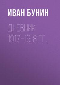 Обложка «Дневник 1917–1918гг.»