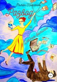 Обложка «Счастливый развод: образцы документов»