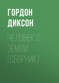 Обложка «Человек с Земли (сборник)»