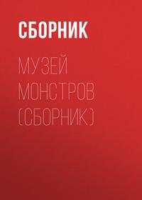 Обложка «Музей Монстров (сборник)»
