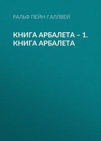 Обложка «Книга арбалета – 1. Книга арбалета»