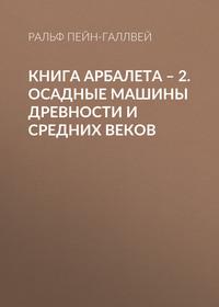 Обложка «Книга арбалета – 2. Осадные машины древности и средних веков»