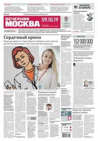 Обложка «Вечерняя Москва 189-2019»