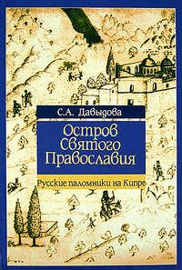 Обложка «Остров святого православия. Русские паломники на Кипре в XII-XX веках»