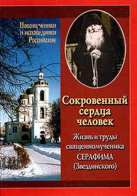Обложка «Сокровенный сердца человек. Жизнь и труды священномученика Серафима (Звездинского)»