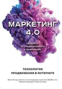 Обложка «Маркетинг 4.0. Разворот от традиционного к цифровому. Технологии продвижения в интернете»