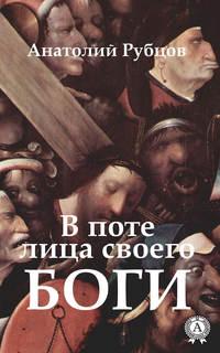 Обложка «В поте лица своего. Боги»