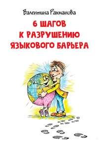 Обложка «6шагов кразрушению языкового барьера»