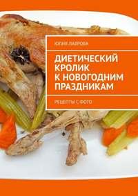 Обложка «Диетический кролик кновогодним праздникам. Рецепты с фото»