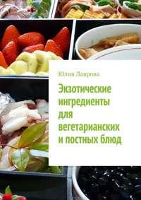 Обложка «Экзотические ингредиенты для вегетарианских ипостныхблюд»