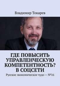 Обложка «Преодоление разрыва теории ипрактики менеджмента. Русское экономическое чудо – №16»