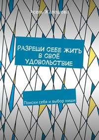 Обложка «Разреши себе жить всвоё удовольствие. Поиски себя ивыборниши»