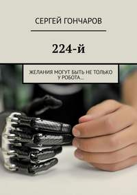 Обложка «224-й. Желания могут быть не только у человека…»