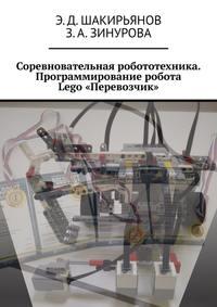 Обложка «Соревновательная робототехника. Программирование робота Lego«Перевозчик»»