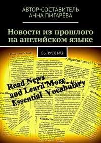 Обложка «Новости изпрошлого наанглийском языке. Выпуск№3»