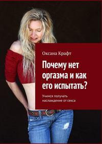 Обложка «Почему нет оргазма икак его испытать? Учимся получать наслаждение отсекса»
