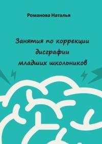 Обложка «Занятия покоррекции дисграфии младших школьников»