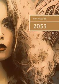 Обложка «2053»
