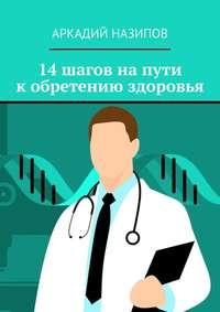 Обложка «14шагов напути кобретению здоровья»