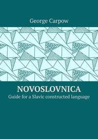 Обложка «Novoslovnica. Guide for a Slavic constructed language»
