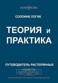 Обложка «Теория ипрактика»