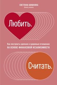 Обложка «Любить считать. Как построить крепкие отношения на основе финансовой независимости»