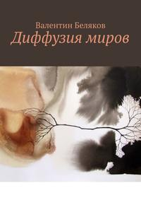 Обложка «Диффузия миров»