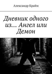 Обложка «Дневник одного из… Ангел или Демон»