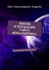 Обложка «Любовь ипоследняя тайна Апокалипсиса. Космическая фантастика»