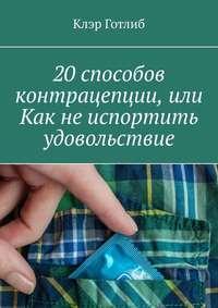 Обложка «20способов контрацепции, или Как неиспортить удовольствие»
