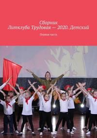 Обложка «Сборник Литклуба Трудовая– 2020. Детский. Первая часть»