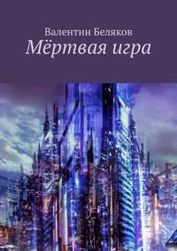 Обложка «Мёртваяигра»